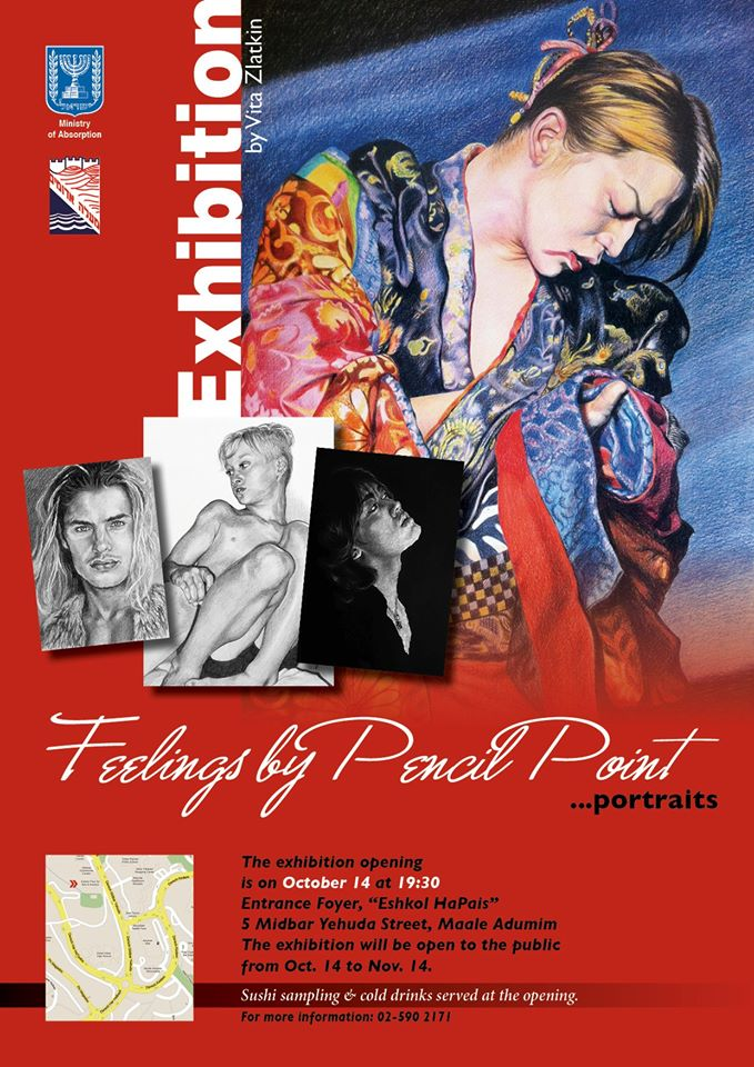 "Solo Exhibition ""Feelings by Pencil Point. Portraits."" - invitation"
