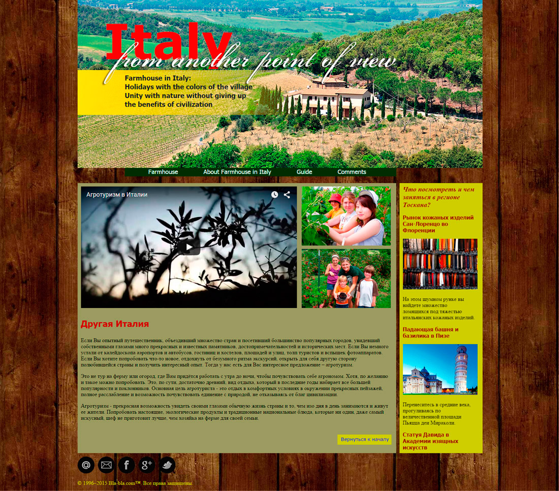 home page for farmhouse in Italy site